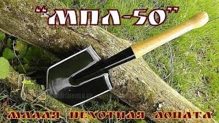 МПЛ-50 (сапёрная лопатка).Выживание.Тест №14