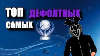 ТОП САМЫХ ДЕФОЛТНЫХ ПЛАТИН PS4