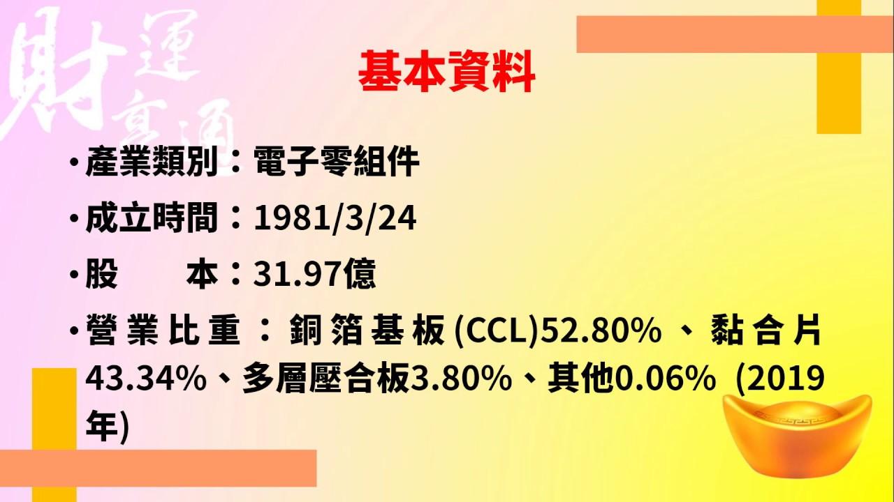 《定存股》2020高殖利率股票(2383臺光電)(20200410盤後) - YouTube