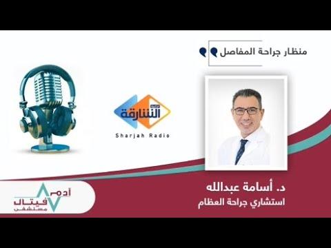 Dr. Ossama Abdallah's Interview on Sharjah Radio