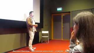 Дмитрий Ларионов, «Монтаж», «Московская школа кино», день открытых дверей 2015