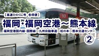 【高速ひのくに号各停便】福岡空港~熊本線(西鉄担当便)#2