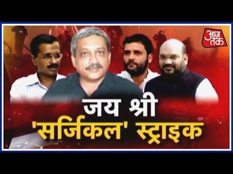 Halla Bol: 'Jai Shri' Surgical Strike