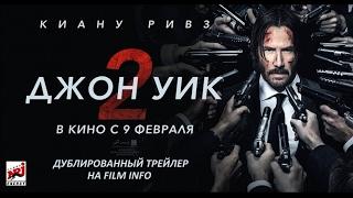 Джон Уик 2 (2017) Трейлер к фильму (Русский язык)