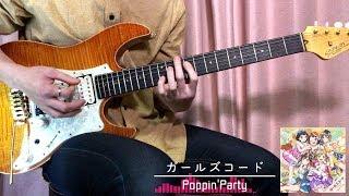 【TAB】ガールズコード - Guitar Cover - 弾いてみた【Poppin'Party】