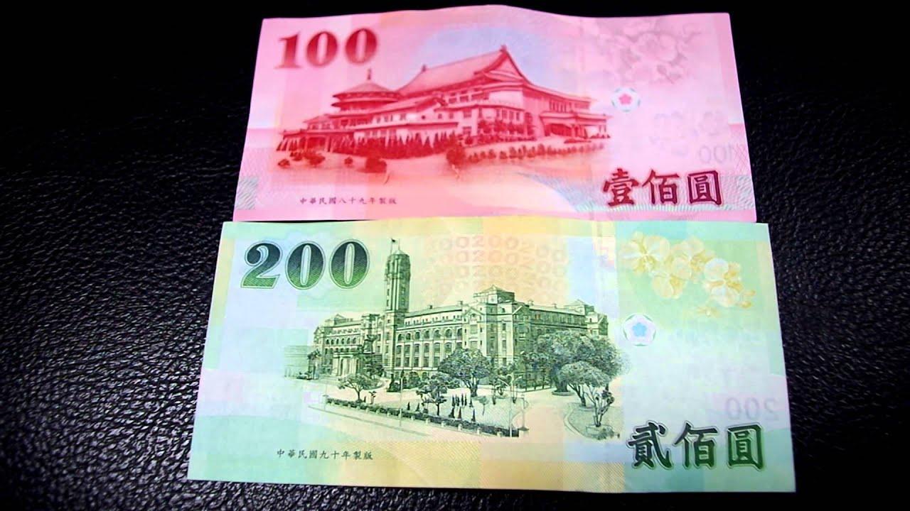 新臺幣紙鈔 200元 100元 背面 - YouTube