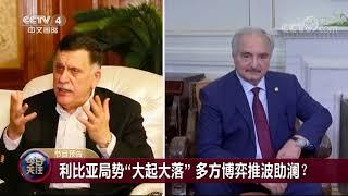 [今日关注]20200120 预告片| CCTV中文国际