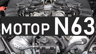 Косяки и болячки мотора N63 (BMW X6)