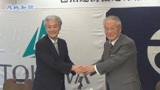 常磐大と県社協が連携協定