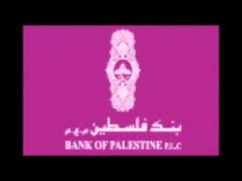 مكالمة هاتفية من بنك فلسطين