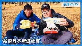 東瞧VLOG EP64|在代代木公園野餐開箱日本鐵道便當