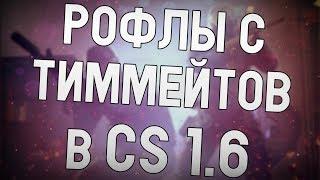 ceh9 играет в CS 1.6 || Сеня о КС 1.6 || Сеня рофлит с тиммейтов