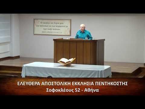 Κατά Λουκάν Ευαγγέλιον κεφ. ζ΄ (7) 9-20 // Αρτέμης Περιστεράκης