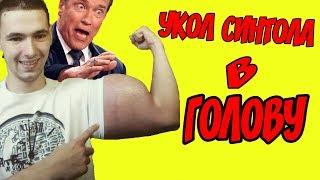 Жесть! Кирилл Терёшин вколол синтол в голову!!!