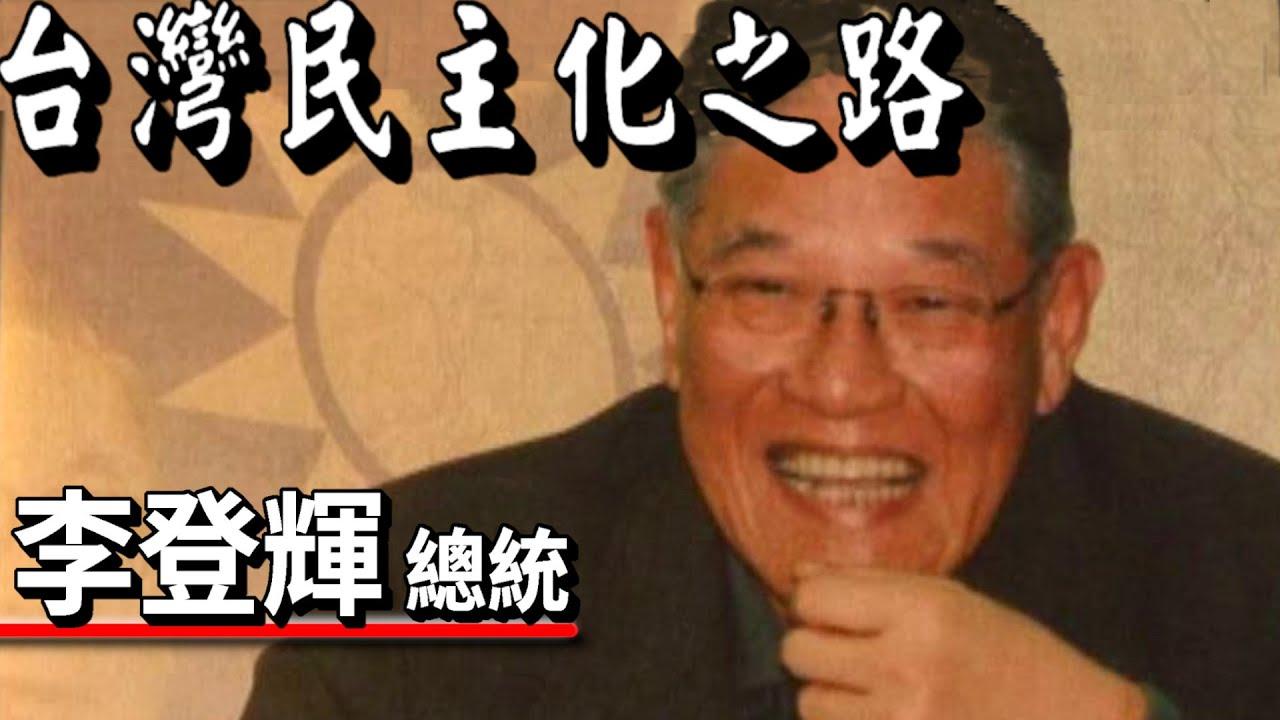 台灣民主化之路 李登輝(中文字幕)