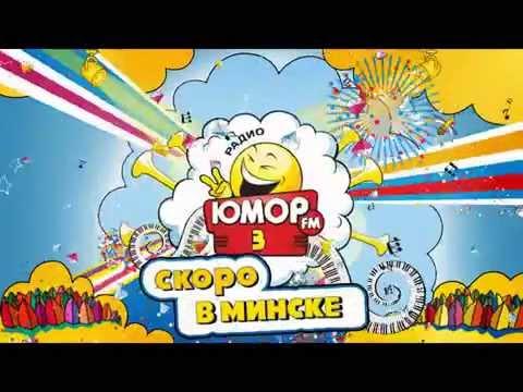 Юмор FM в Минске