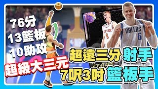 【夢幻球隊】Kristaps Porzingis根本是外掛!?居然拿下超級大三元!|NBA 紐約 尼克 達拉斯 小牛 獨行俠 NBA2K NBA 2K19 2K20