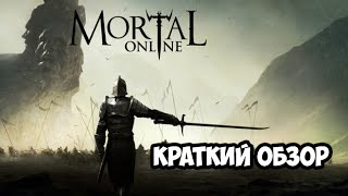 mortal Online - краткий обзор игры