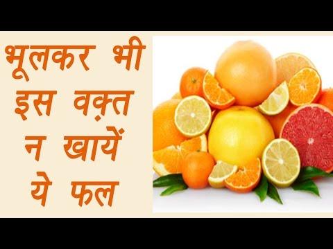 Right time to eat Citrus Fruit, भूलकर भी इस वक़्त न खायें ये खट्टे फल | Boldsky