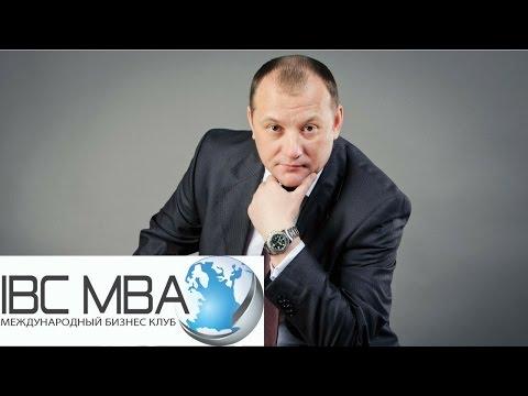 НЕТВОРКИНГ СТОЛИЦ 1. Игорь Селезнёв, Международный Бизнес-Клуб IBC MBA