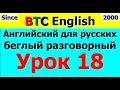 BTC English Урок 18: Беглый разговорный английский для начинающих - Практика беглой речи
