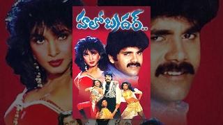 Hello Brother Telugu Full Movie | Nagarjuna | Soundarya | Ramya Krishna | Brahmanandam