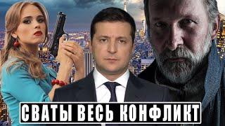СВАТЫ 7 СЕЗОН ОГРОМНЫЙ КОНФЛИКТ!