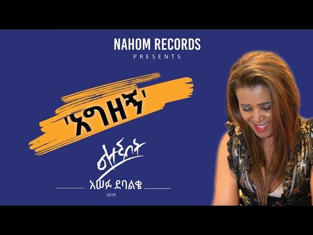 Asefu Debalke (Agizegn) አሠፉ ደባልቄ (አግዘኝ)-Ethiopian Music 2019