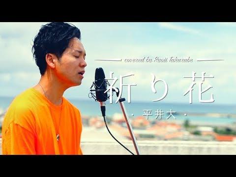 """【フル歌詞付き】""""祈り花"""" - 平井大 /covered by 財部亮治"""