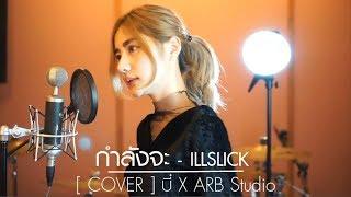 กำลังจะ - ILLSLICK [COVER] บี๋ x จิ๊บ ARB Studio