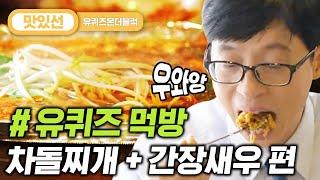 [#지나철] ⏱️6분⏱️ 삿대질과 따봉이 난무하는 맛,…