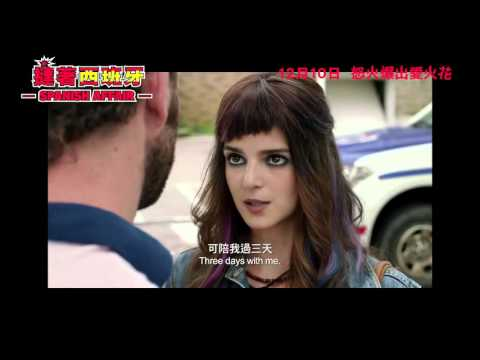 [電影預告]《撻著西班牙》(Spanish Affair),12月10日特別放映