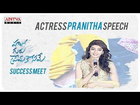 Actress Pranitha Speech @ Hello Guru Prema Kosame Success Meet | Ram, Anupama | Devi Sri Prasad