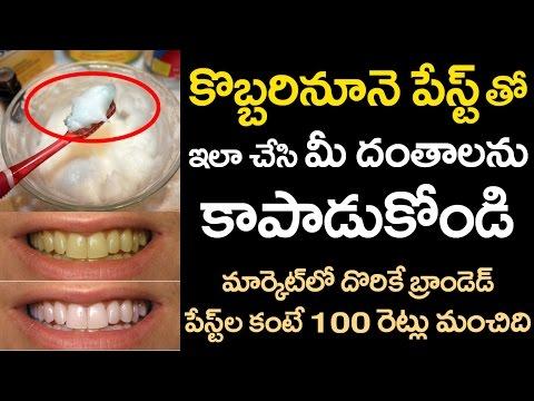 Amazing Coconut Oil Tooth Paste for Better Health | Baking Soda | Teeth Whitening | VTube Telugu