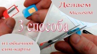 Как обрезать Micro SIM из обычной симки