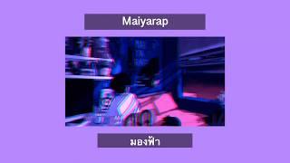Maiyarap - มองฟ้า | lyrics/เนื้อเพลง