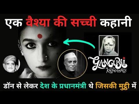 एक सेक्स वर्कर की सच्ची कहानी | Who is Gangubai Kathiawadi | Real Story
