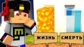 Вампиру Нужна помощь! Майнкрафт Выживание мод и моды как скрафтить видео мультик для детей Minecraft