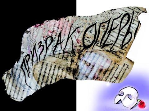 Закрытие мюзикла Призрак Оперы в Москве