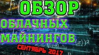 ОБЗОР GENESIS MINING HASHING24 HASHNEST HASHFLARE. Окупаемость майнинга осень 2017