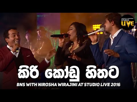Kiri Kodu & Meedumen Wesi (Studio Live 2016)
