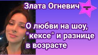 Злата Огневич Холостячка 2 рассказала влюбилась ли на шоу о \кексе\ и отношении к разнице в возраст