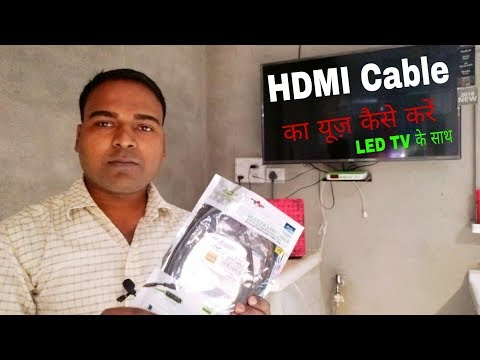 HDMI | How To Connect Laptop To TV Using HDMI | Hdmi Cable Pc To Tv - Full Tutorial In Hindi