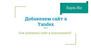 видео Аддурилка яндекса и гугла, добавляем сайт в поисковые системы.
