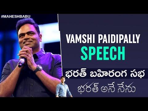Vamshi Paidipally Speech at Bharat Bahiranga Sabha | Bharat Ane Nenu | Mahesh Babu | Kiara Advani