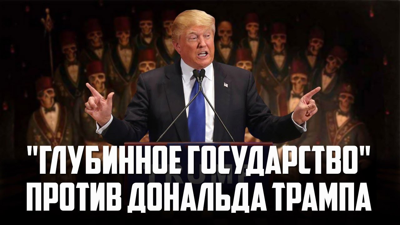 Картинки по запросу Глубинное государство против Трампа