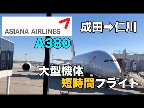 アシアナ航空 A380成田⇒仁川搭乗レビューANAも就航させる2階建て飛行機