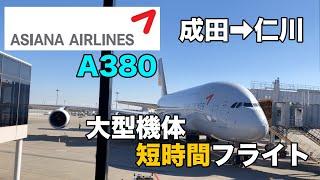 アシアナ航空 A380(成田⇒仁川)搭乗レビュー。ANAも就航させる2階建て飛行機