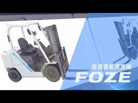 FOZE 快適運転環境編