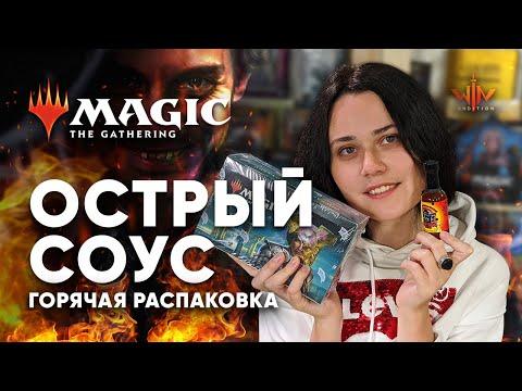 Острая МТГ распаковка Дисплея бустеров Терос за порогом смерти Magic: The Gathering WinCondition